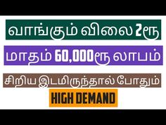 Business Ideas in Tamil Business Ideas For Ladies, Best Business Ideas, Business Innovation, Alternative Energy, Consideration, Fossil, Insight, Cow, Investing