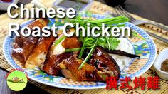 How to make Chinese roast chicken with super crispy skin (new) - The Best Chicken Recipes Roast Chicken Recipe Asian, Chinese Crispy Chicken, Crispy Roasted Chicken, Chinese Chicken Wings, Soy Sauce Chicken, Perfect Roast Chicken, Cashew Chicken, Baked Chicken, Chicken Gravy