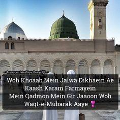 Poetry Quotes, Book Quotes, Milad Un Nabi, Eid Milad, Savage Captions, Jumma Mubarak Quotes, Islamic Girl, Beautiful Islamic Quotes, Muslim Quotes