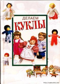 Книга по пошиву кукол по вальдорфской технологии (из интернета) / Мир игрушки / Вальдорфская кукла