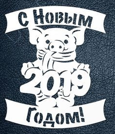 Одноклассники Winter Holidays, Holidays And Events, Stencil Art, Stencils, Diy And Crafts, Paper Crafts, Christmas Printables, Paper Cutting, Happy New Year