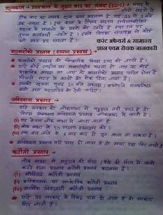 ias study material in hindi \ ias study material Gernal Knowledge, General Knowledge Facts, Knowledge Quotes, Upsc Notes, Study Notes, Ias Study Material, Previous Year Question Paper, Education Information, Science Notes