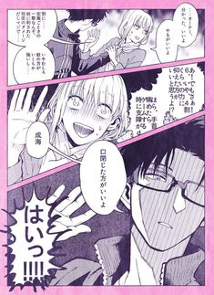 Hard To Love, Otaku Anime, Manga, Movie Posters, Pixiv, Backgrounds, Film Poster, Manga Anime, Popcorn Posters
