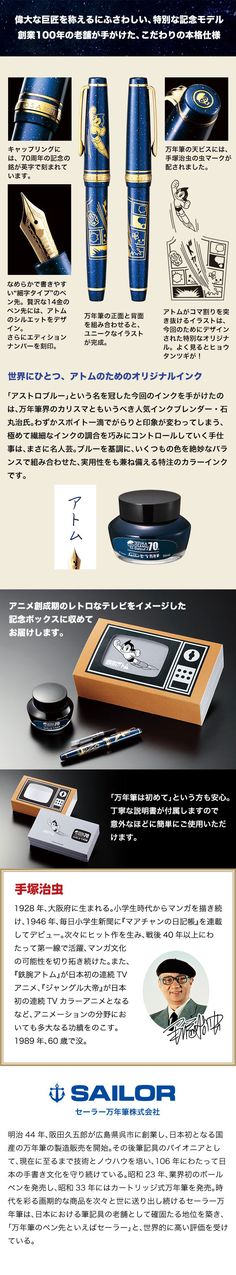 Sailor Astro Boy fountain pen