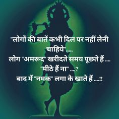 Hindi Quotes Images, Motivational Quotes In Hindi, Motivational Thoughts, Krishna Quotes In Hindi, Emoji Quotes, Latest Funny Jokes, Bhakti Song, Gita Quotes, Gulzar Quotes