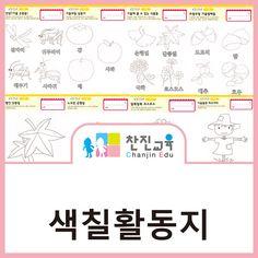 [찬진교육] 가을 색칠 활동지 / 유치원 어린이집 가을 활동지 / 가을 관련 활동 / 가을 활동지모음 Korean Language, Home Crafts, Art For Kids, Homeschool, Journal, Fall, Children, Art For Toddlers, Autumn