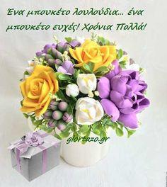 Κάρτες Με Ευχές Για Γιορτές Και Γενέθλια - Giortazo.gr Flower Arrangements Simple, Paperclay, Fimo Clay, Clay Flowers, Flower Photos, Flower Crafts, Flower Decorations, Centerpieces, Floral Wreath