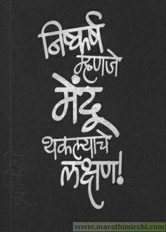 #Marathi #Graffiti