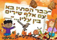 פורום עיצוב וריטוש תמונות - תפוז פורומים Peanuts Comics, Autumn, School, Art, Art Background, Fall Season, Kunst, Fall, Performing Arts