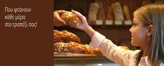 Παράδοση… στο καλό ψωμί! | Γατίδης - Αρτοποιία Ζαχαροπλαστική Fresh, Chicken, Meat, Food, Hoods, Meals, Kai