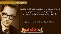 اگر ما از حماقت مردم استفاده می کنیم گناه از ما نیست. چشمشان کور شود و دنده شان نرم. اگر شعور دارند بزنند و پدرمان را در بیاورند. (صادق #هدایت، از كتاب توپ مرواری) The Shah Of Iran, Eyes, Glasses, Quotes, Eyewear, Eyeglasses, Eye Glasses, Cat Eyes