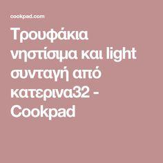 Τρουφάκια νηστίσιμα και light συνταγή από κατερινα32 - Cookpad