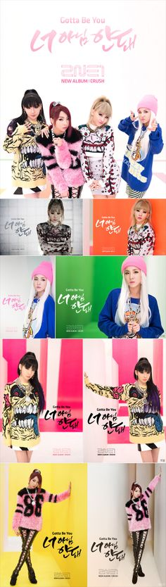 2NE1 Gotta Be You