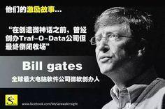 激励故事 Bill gates