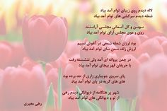 اشعار و متون ادبی زیبا - نسخه قابل چاپ