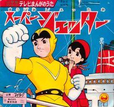 Wrapping the Anime: SUPER JETTER MIRAI KARA KITA SHONEN スーパージェッター (Super Jetter, il ragazzo venuto dal futuro), TCJ, fantascienza, 52 episodi, 7/1/1965 - 20/1/1966