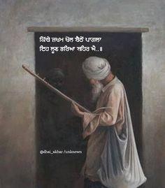 Sikh Quotes, Gurbani Quotes, Joker Quotes, Best Quotes, Qoutes, Funny Quotes, Kabir Quotes, Culture Quotes, Temple India