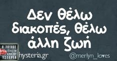 Greek Quotes, Life Is Short, Wallpaper Quotes, Laugh Out Loud, Wise Words, Favorite Quotes, Thoughts, Humor, Feelings