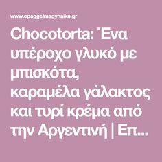 Chocotorta: Ένα υπέροχο γλυκό με μπισκότα, καραμέλα γάλακτος και τυρί κρέμα από την Αργεντινή   Επάγγελμα Γυναίκα
