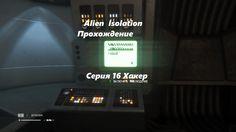 Alien  Isolation Прохождение Серия 16 Хакер Alien Isolation