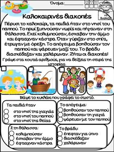 Speech Language Therapy, Speech Therapy Activities, Speech And Language, Fun Learning, Learning Activities, Learn Greek, Pediatric Physical Therapy, Grammar Book, Greek Language