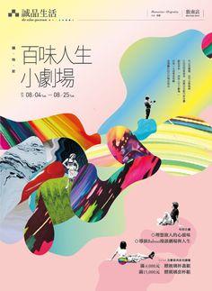 2015 - 百味人生(誠品敦南店)