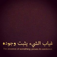 The absence of something proves its existence.