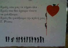 ΡΙΤΣΟΣ Poem Quotes, Best Quotes, Poems, Faith In Humanity Restored, Greek Words, Greek Quotes, English Quotes, Wise Words, Wisdom