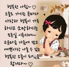 Best Quotes, Sayings, Learn Korean, Best Quotes Ever, Lyrics, Quotations, Idioms, Quote, Proverbs