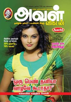 Aval Vikatan Tamil Magazine - Buy, Subscribe, Download and Read Aval Vikatan on your iPad, iPhone, iPod Touch, Android and on the web only through Magzter