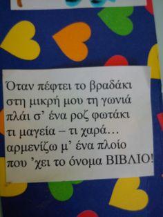 ημερα παιδικου βιβλιου - Αναζήτηση Google Library Books, My Books, Diy And Crafts, Crafts For Kids, Library Inspiration, Greek Language, School Librarian, Special Education, Back To School