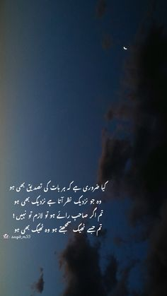 Deep urdu lines, Urdu shayari, Urdu poetry Love Poetry Images, Poetry Quotes In Urdu, Best Urdu Poetry Images, Urdu Poetry Romantic, Love Poetry Urdu, Urdu Quotes, Love Quotes In Urdu, Life Quotes, Mood Quotes
