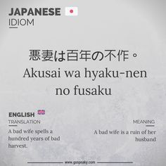 Japanese Sayings - Proverb and Idiom