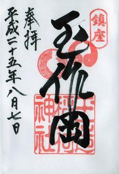 玉造稲荷神社(大阪市中央区)
