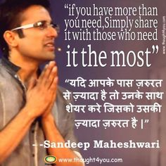 Latest 21 Inspirational and motivational Sandeep Maheshwari Quotes in Hindi and English with Pictures and each quote contains a Suggestion (Tip) . Motivational Shayari, Motivational Quotes For Success, Inspirational Quotes, Good Life Quotes, True Quotes, Study Motivation, Monday Motivation, Sandeep Maheshwari Quotes, Some Funny Jokes