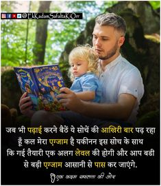 इसी तरह बेहतरीन मोटिवेशनल और र… – प्रेरणादायक विचार – Quotation Mark Motivational Picture Quotes, Inspirational Quotes About Success, Inspiring Quotes, Motivational Shayari, Study Motivation Quotes, Study Quotes, Chanakya Quotes, Life Quotes Pictures, Knowledge Quotes