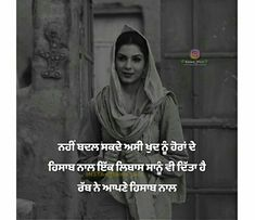 Gurbani Quotes, Swag Quotes, True Quotes, Qoutes, Sikhism Religion, Funny Lockscreen, Metal Art Projects, Punjabi Quotes, Reality Quotes