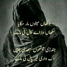 Urdu Funny Poetry, Poetry Quotes In Urdu, Best Urdu Poetry Images, Ali Quotes, Love Poetry Urdu, Urdu Quotes, Qoutes, People Quotes, Soul Poetry