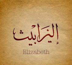 Arabic Calligraphy, Beautiful Names. ELIZABETH