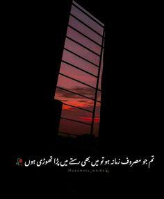 Poetry Quotes In Urdu, Love Quotes In Urdu, Urdu Love Words, Best Urdu Poetry Images, Urdu Poetry Romantic, Love Poetry Urdu, Urdu Quotes, Islamic Quotes, True Feelings Quotes