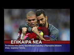 Το κύπελλο στον Σάντος Πρωταθλητρια ευρωπης η Πορτογαλια απεναντι στους ...