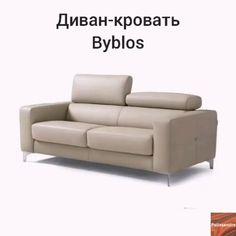 Итальянские диваны ручной работы MaxDivani - это 2-х или 3-х местные диваны разных размеров, модульные диваны с оттоманкой или угловые диваны, диваны с реклайнером. Кликните на картинку, чтобы увидеть больше. Handmade Italian MaxDivani sofas are 2 or 3 seater sofas of different sizes, modular sofas with ottomans or corner sofas, sofas with a recliner. Click on the picture to see more. Sofa, Couch, Love Seat, Furniture, Home Decor, Queen, Home, Settee, Settee
