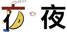 Chinese Words, Symbols, Letters, Logos, Videos, Icons, Logo, Letter