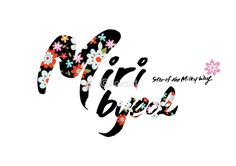 #Pure Korean #milkyway #korean #words #Calligraphy #npine #iclickart #stockimage #illustration