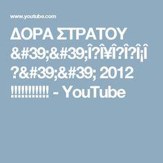 ΔΟΡΑ ΣΤΡΑΤΟΥ ''ΚΥΘΗΡΑ''  2012  !!!!!!!!!!! - YouTube
