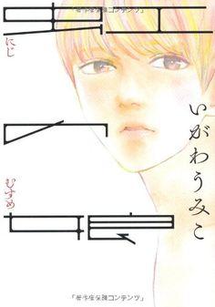 虹の娘 (Feelコミックス) いがわ うみこ http://www.amazon.co.jp/dp/4396765770/ref=cm_sw_r_pi_dp_m8Tbub00B7H9M