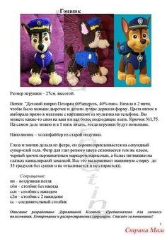 """. Вяжем Гонщика из мультфильма """"Щенячий патруль""""!"""