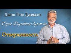 Духовнhttp://ok.ru/cheslav.shakola/statuses/allые дилеммы: 3.Отверженностьhttp://ok.ru/cheslav.shakola/statuses/all