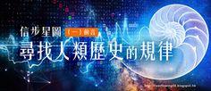 . 2010 - 2012 恩膏引擎全力開動!!: 信步星圖(一)前言—尋找人類歷史的規律