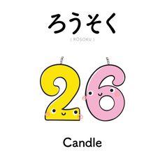 [236] ろうそく | rōsoku | candle
